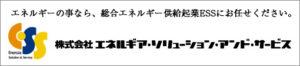 株式会社エネルギア・ソリューション・アンド・サービス